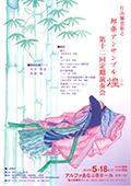 煌12th定演チラシ (s).jpg