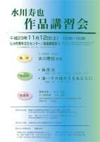 20111112sendai.jpg