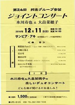 20161211aki.jpg