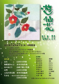 yusenka2011_m.jpg